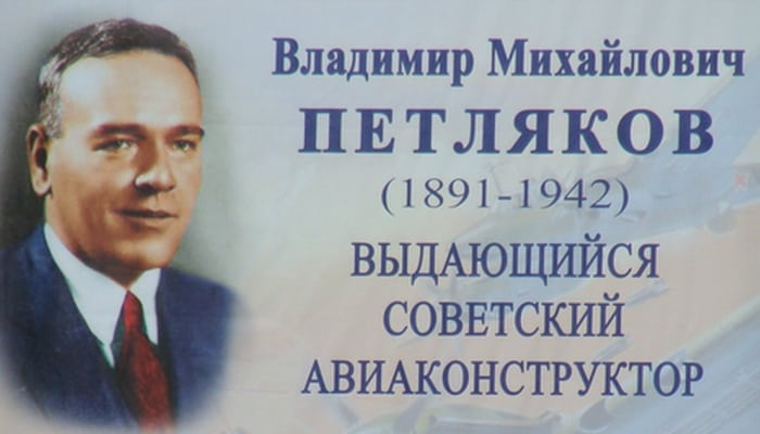 Биография Петлякова В.М.