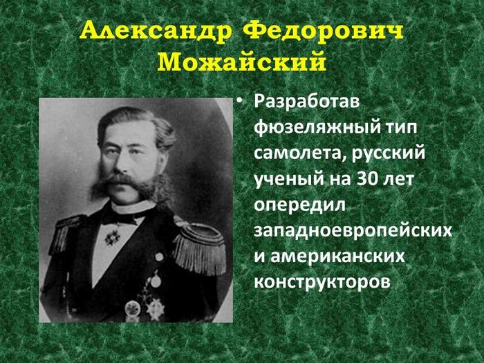 александр фёдорович