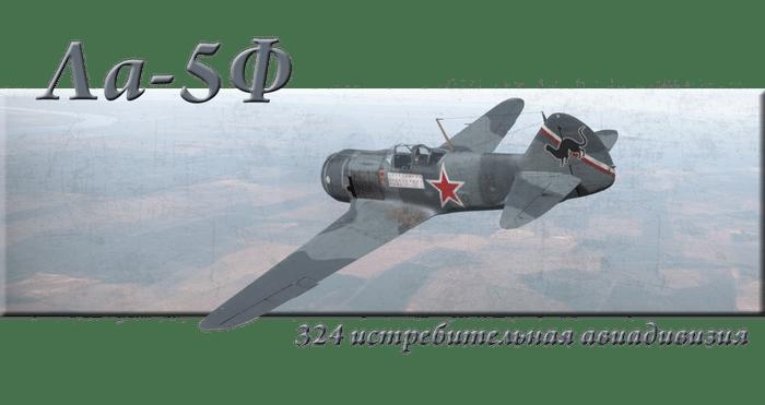 ла-5ф лавочкина