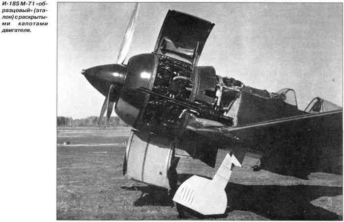 и-185 с открытым капотом