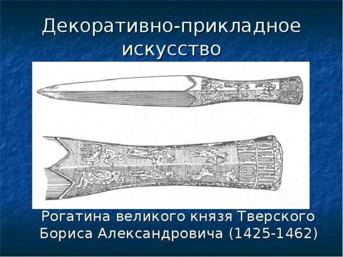 рогатина князя Тверского Бориса Александровича
