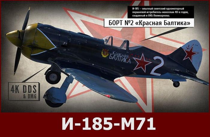 и185 м-71