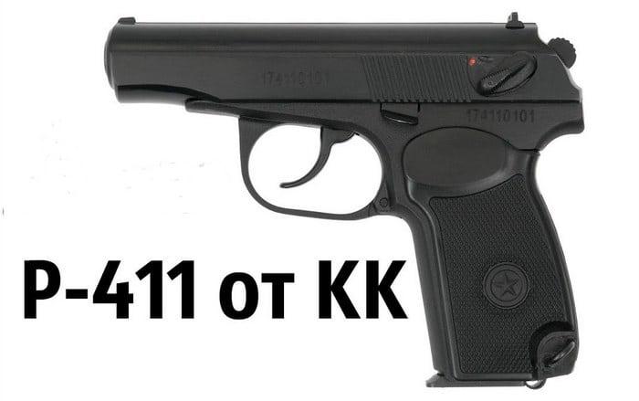 р-411 звукошумовой