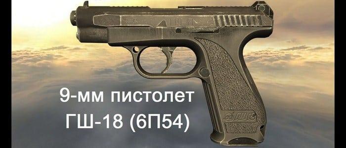 гш-18 6п54