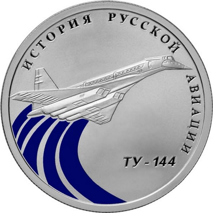 Памятная монета Самолет Ту-144