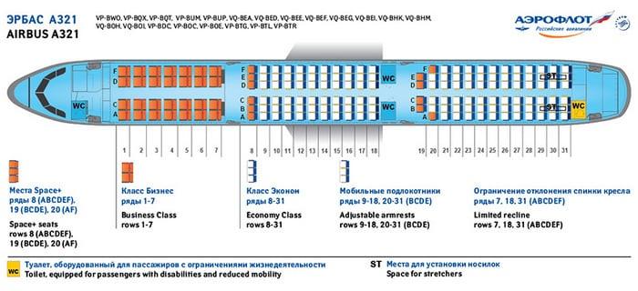 A321 схема самолета аэрофлот.
