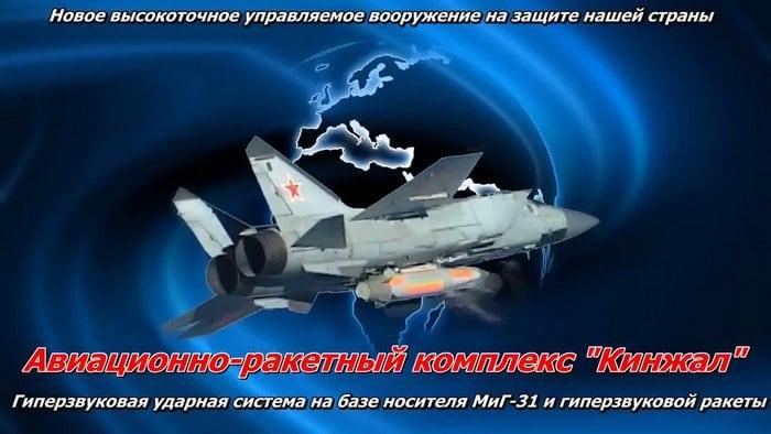 """""""Кинжал"""" Миг 31"""