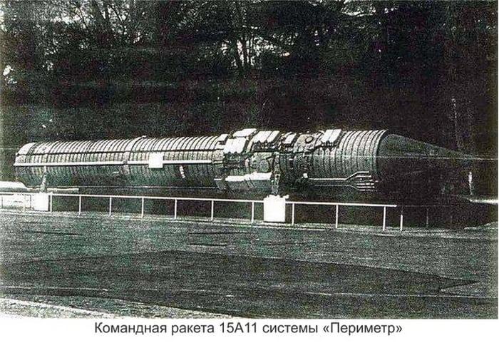 Командная ракета 15А11 системы «Периметр»