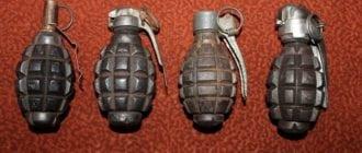 гранаты ф1