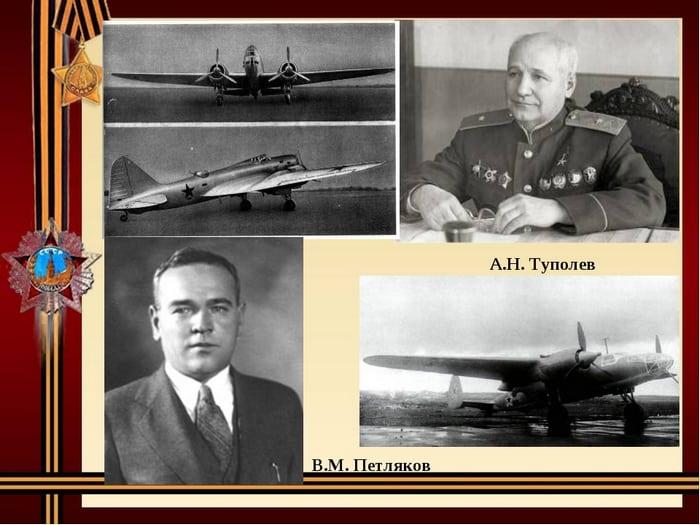 Туполев и Петляков