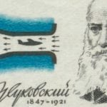 Жуковский марка