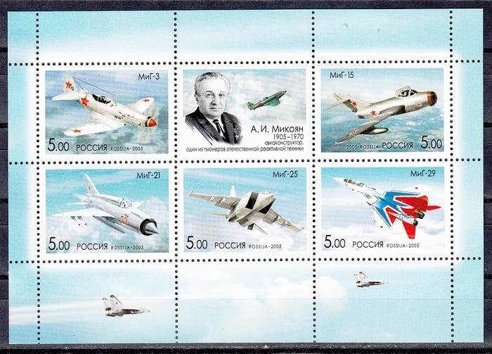 памятные марки Микоян