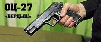 оц-27 пистолет стечкина