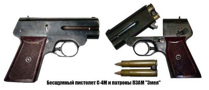 бесшумный пистолет с-4