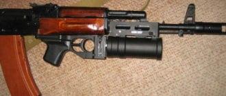 Подствольный гранатомет «Костер»