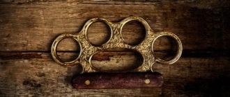 кастет бронзовый