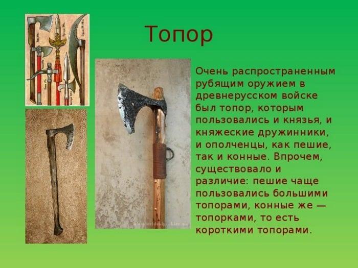Топор древнерусских воинов