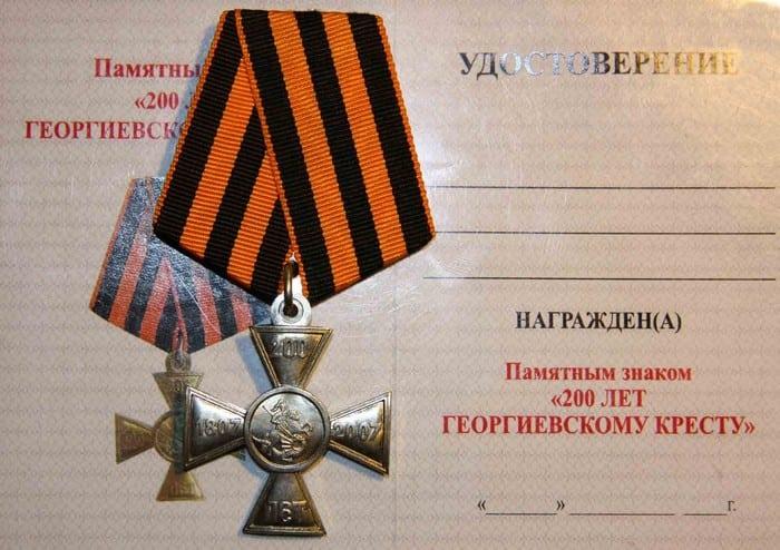 «200 лет Георгиевскому кресту»