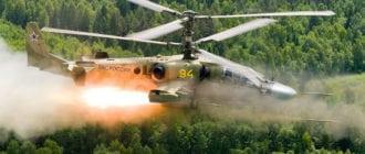 Российский вертолёт Ка 52