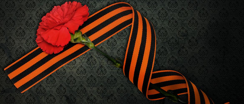 Георгиевская лента и гвоздика