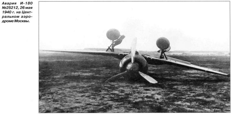 авария самолета, летчик выжил