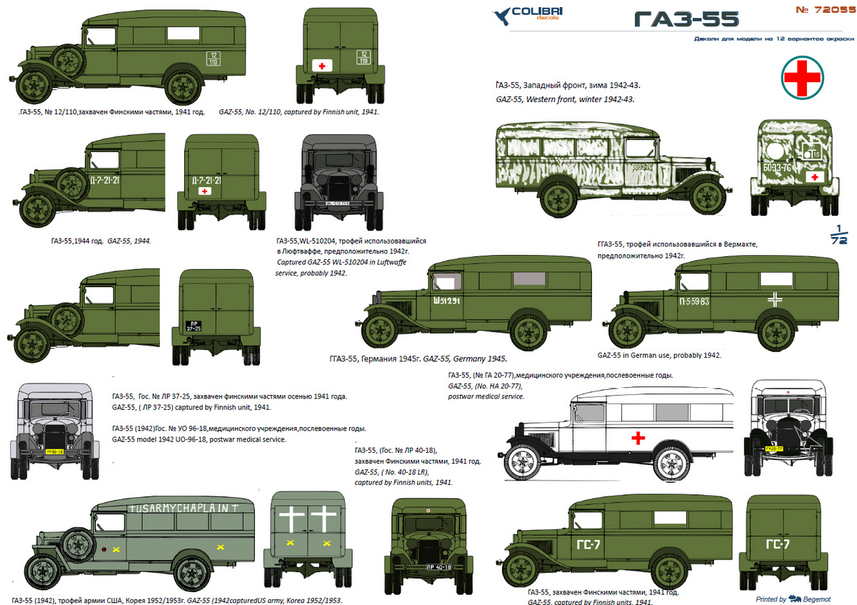 Автомобили ГАЗ-55