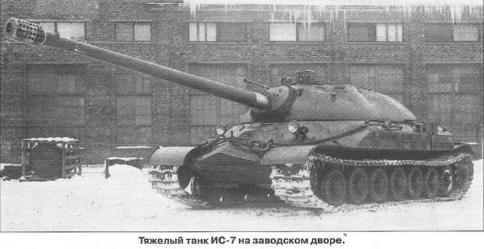 Советский танк ИС-7