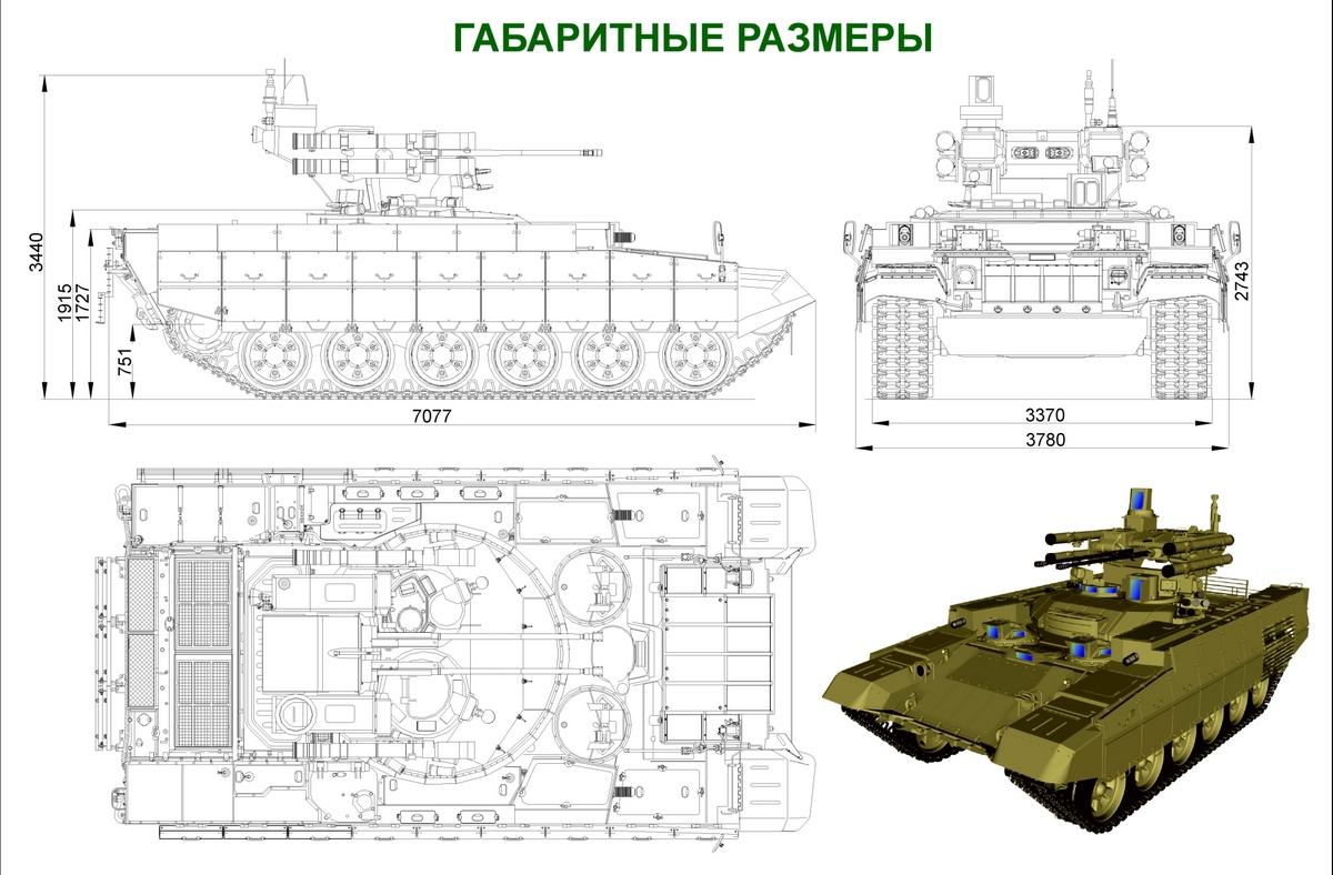 БМПТ Терминатор габариты