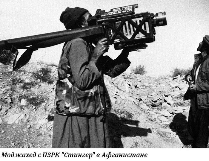 ПЗРК Стингер в Афганистане