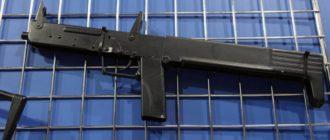 Пистолет пулемет ПП 90
