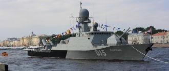 Малые артиллерийские корабли «Буян»